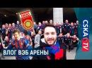 Влог ВЭБ Арены: ПФК ЦСКА - Уфа