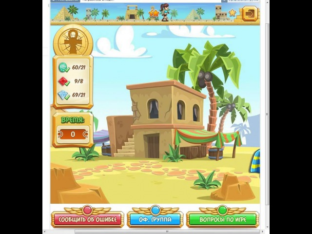 Mysteries of the pharaoh beta 3 / Тайны фараона бета 3