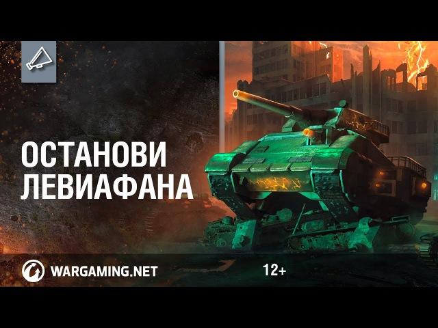 Останови Левиафана Геймплейный трейлер World of Tanks