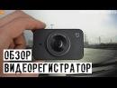 ОБЗОР Недорогой видеорегистратор с хорошей ночной съёмкой Xiaomi mijia DVR