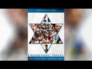 Раздевая Израиль Геи на земле обетованной (2012)   Undressing Israel: Gay Men in the Promised Land