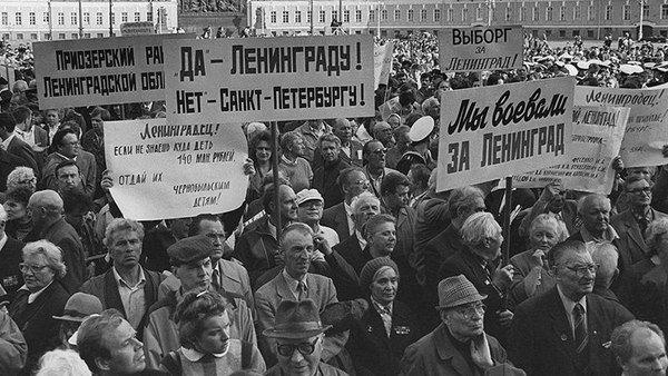 Митинг против переименования Ленинграда, 1991.