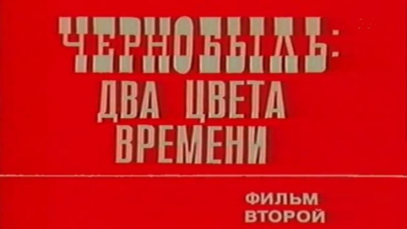 Чернобыль два цвета времени (Фильм 2) / 1987 / Укртелефильм