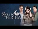 Сила кохання Феріхи 5 серія