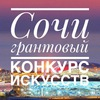 Грантовый конкурс искусств г. Сочи