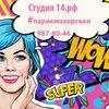 СТУДИЯ 14 - салон красоты м.Приморская