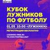 1 мая Кубок Лужников по футболу