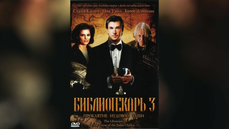 Библиотекарь 3 Проклятие иудовой чаши (2008) | The Librarian: The Curse of the Judas Chalice