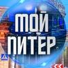 Мой Питер   Санкт-Петербург