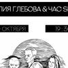 "Zimbal Rock => Юлия Глебова & ""Час Speak"""