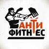 АНТИФИТНЕС