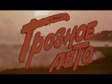 Стратегия Победы (Фильм 02. Грозное лето) / 1984 / ТО «ЭКРАН»