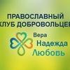 """Клуб добровольцев  """"Вера,Надежда,Любовь"""""""