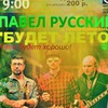 "29.01/Павел Русский ""Будет лето""/МТ Бар"