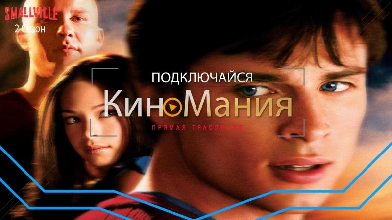 Кино☻Мания ✌Live ▶Тайны Смолвиля 2 Сезон (NON-STOP ) ◖фантастика◗