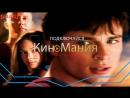 Кино☻Мания ✌Live ▶Тайны Смолвиля 2 Сезон NON-STOP ◖фантастика◗
