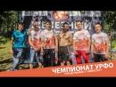 Чемпионат УрФО Активный отдых Путешествие