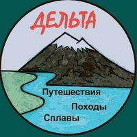 Логотип клуб Дельта Интересные путешествия Ростов