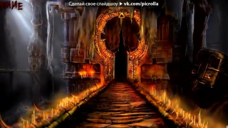 Со стены Игра Безумие под музыку Король и Шут - Некроман. Picrolla