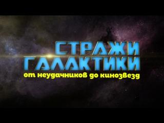 Стражи Галактики: От неудачников до кинозвезд