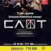СЛОТ | 11 апреля | Томск @ Театро