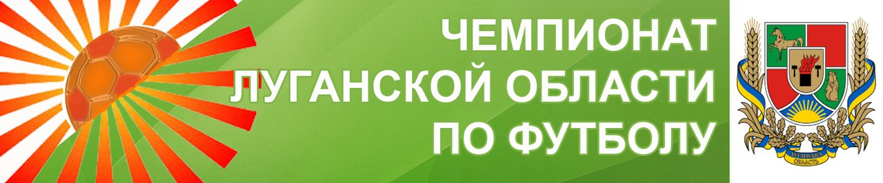 Чемпионат Луганской области