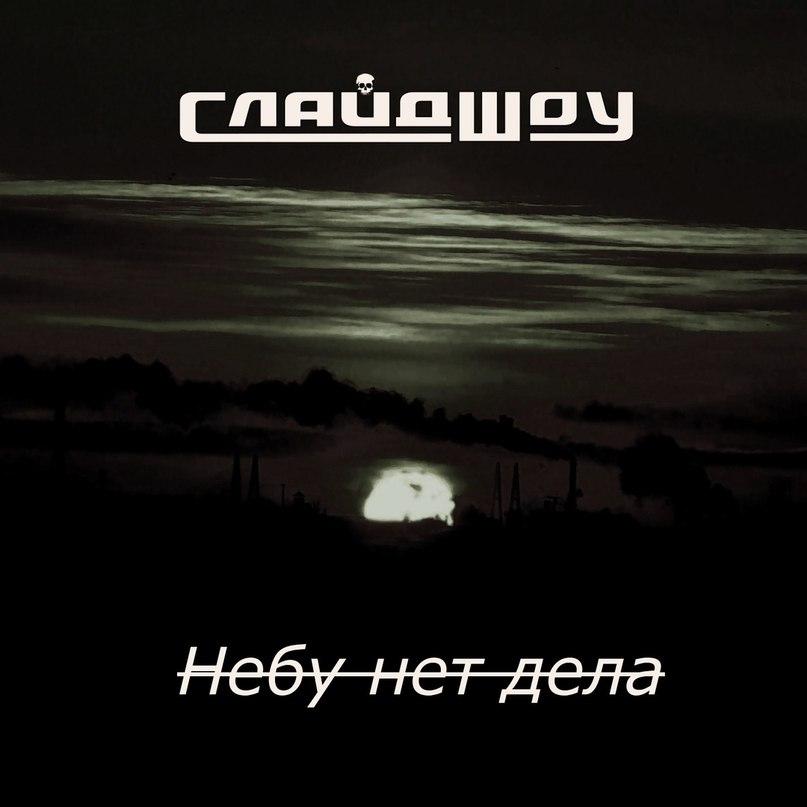 Новый сингл группы СЛАЙД ШОУ - Небу нет дела
