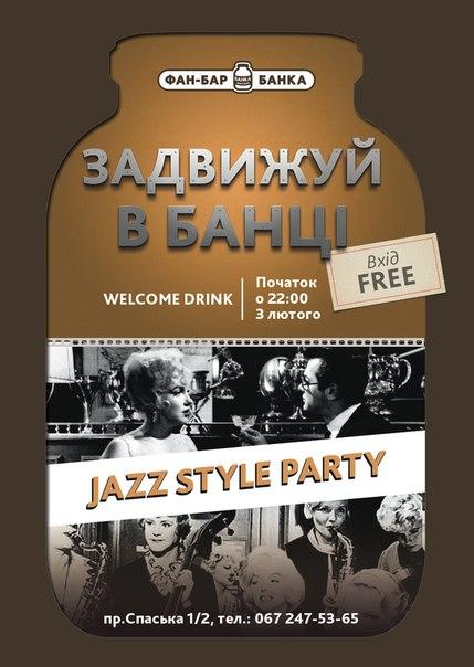 3 лютого, в цю п'ятницю запрошуємо у Фан-Бар Банка Спасская на Jazz St