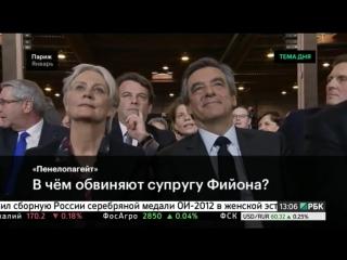 В чем обвиняют супругу Франсуа Фийона?