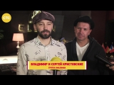 ОТЕЛЬ ЭЛЕОН • Братья Кристовские о съемках в сериале «Отель Элеон»