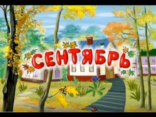 Развивающие мультфильмы Совы - Времена Года - Сентябрь