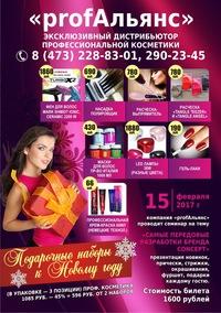 Профальянс воронеж официальный сайт косметика