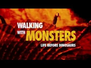 BBC: Прогулки с монстрами: Жизнь до динозавров (2005)