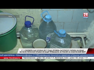 С 1 сентября и до конца 2017 года уровень льготного тарифа на воду во всех регионах Крыма не будет превышать 35 рублей за кубиче