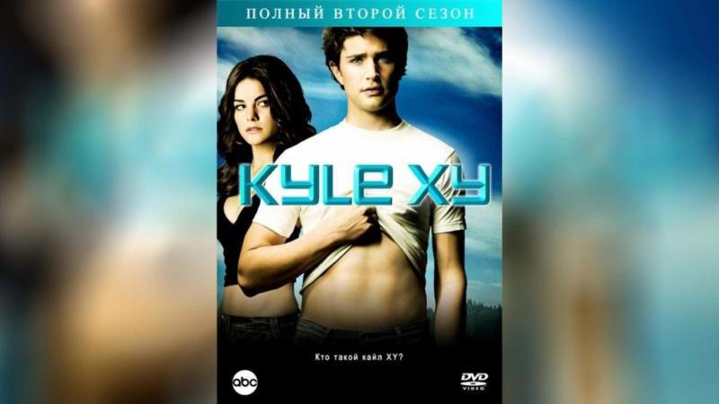 Кайл XY (2006