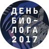 День Биолога - 2017