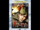 Фильм СССР - Гу-Га - 1989 г. - 23:00 МСК
