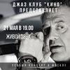 """Артур Ваха и стая ПОЛЕТЕЛИ/21 мая/клуб """"Кино"""""""