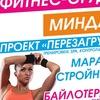 Студия коррекции фигуры МИНДАЛЬ г.Кам-Уральский