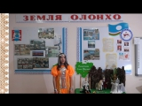 Латышев Роман, Иванова Арина и Аммосова Людмила