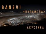BANEV! - ПалаМгла (акустика)