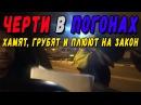 Беспредел ДПС ГИБДД Крым, Севастополь Операция МИГРАНТ