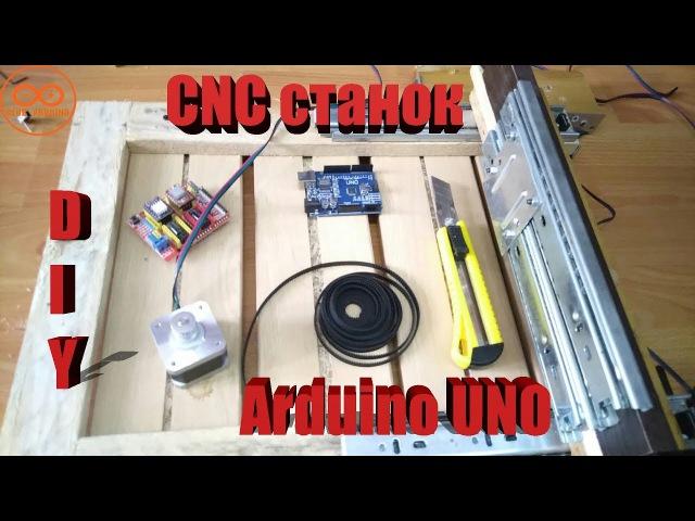 Самодельный CNC лазерный гравировальный станок из хлама Arduino UNO