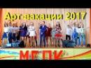 Арт-вакации 2017 Мозырский ГП колледж