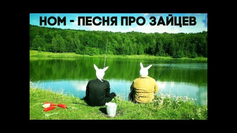 НОМ Песня про зайцев NOM Hare song