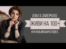 Психолог в Оренбурге 100 №6 Осколки души