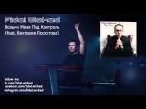 04. Fidel Wicked - Возьми Меня Под Контроль (feat. Виктория Лоскутова) The Fusion, 2015