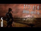 S.T.A.L.K.E.R. Вариант Омега 4.0 - Серия 5 Гронт