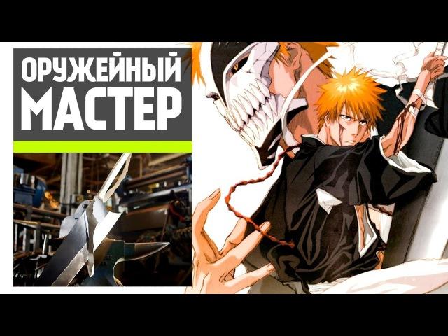 Оружейный Мастер - Меч Ичиго Зангецу из Блич (Bleach ) - Man At Arms на русском от TVG!