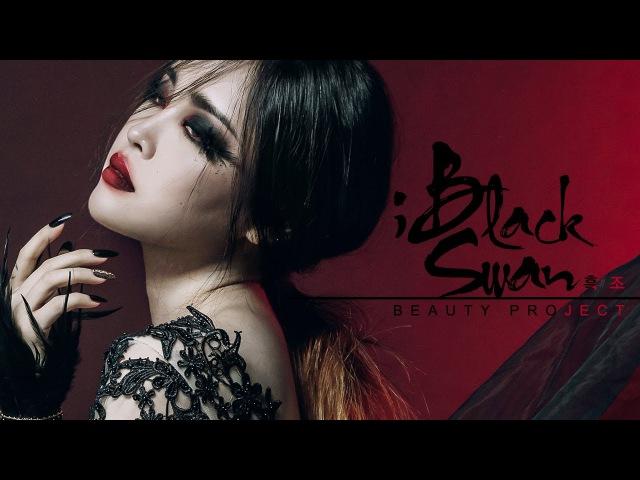 Beauty Project ; Black Swan 흑조 Makeup Quick Tutorial / 리수